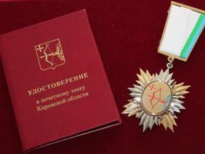 За заслуги перед Кировской областью
